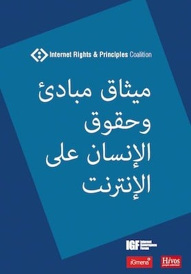 Arabic - IRPC Charter
