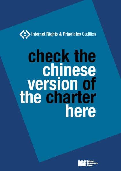 Chinese IRPC Charter