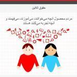 Click_Rights_Farsi