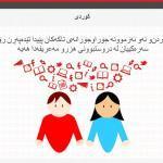 Click_Rights_Kurdish